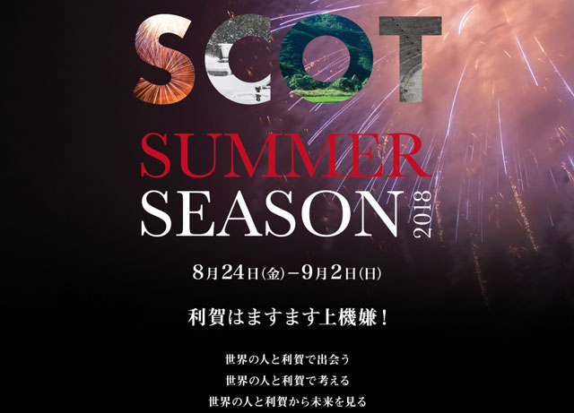 SCOT SUMMER SEASON2018
