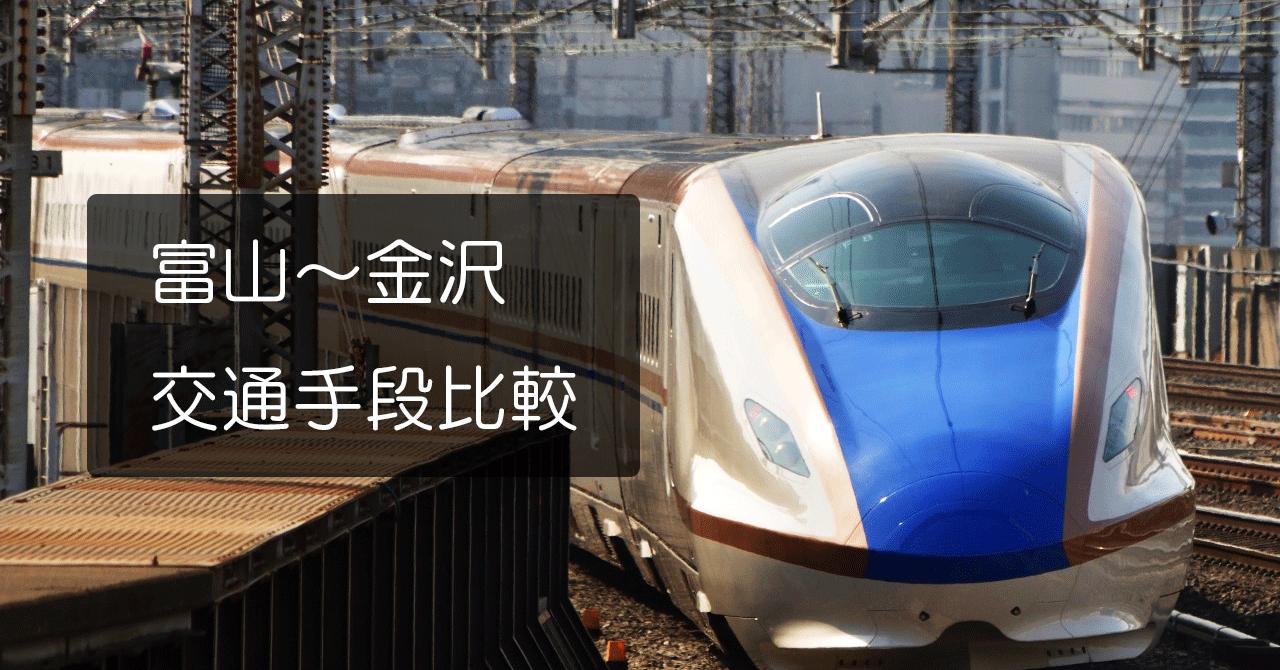 富山〜金沢、どの交通手段が一番便利なのか?料金、時間の比較。