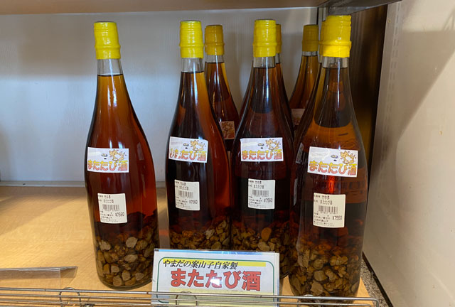 富山市山田農林産物処理加工直販施設、ふれあい青空市「やまだの案山子」の「またたび酒」