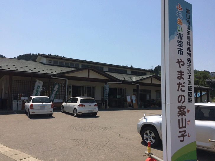 富山市山田農林産物処理加工直販施設、ふれあい青空市「やまだの案山子」