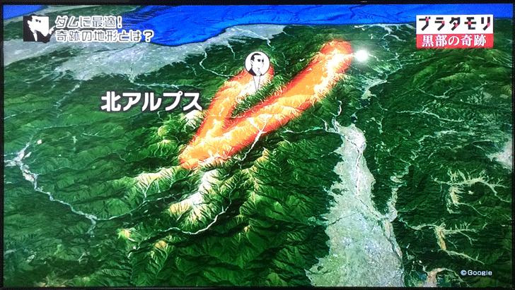 富山県北アルプスの黒部峡谷の地形