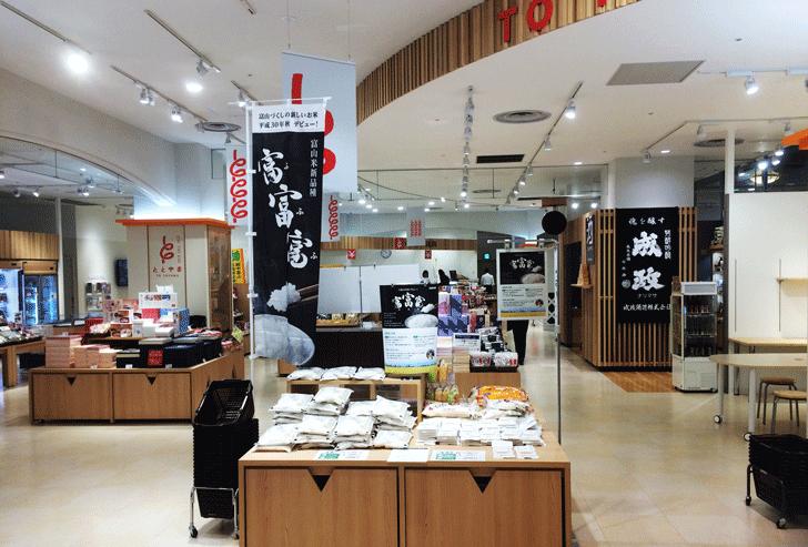 富山駅前CICビル「ととやま」で販売中の富山のブランド米「富富富(ふふふ)」