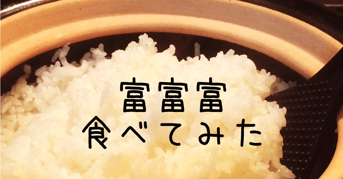 富山のブランド米「富富富(ふふふ)」食べてみた。味、購入場所、感想レビュー!
