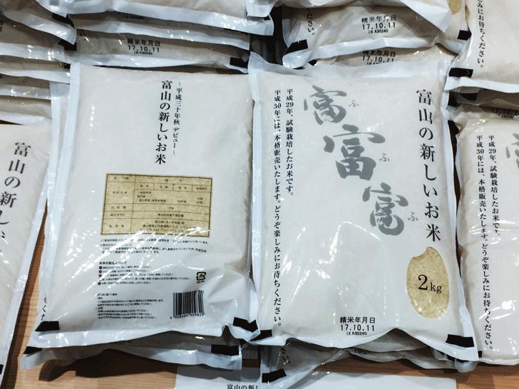 富山のブランド米「富富富(ふふふ)」2kg