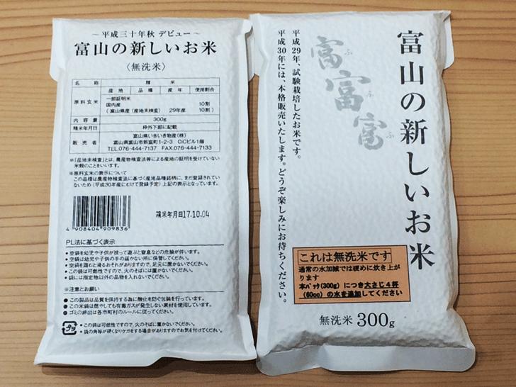 富山のブランド米「富富富(ふふふ)」300g