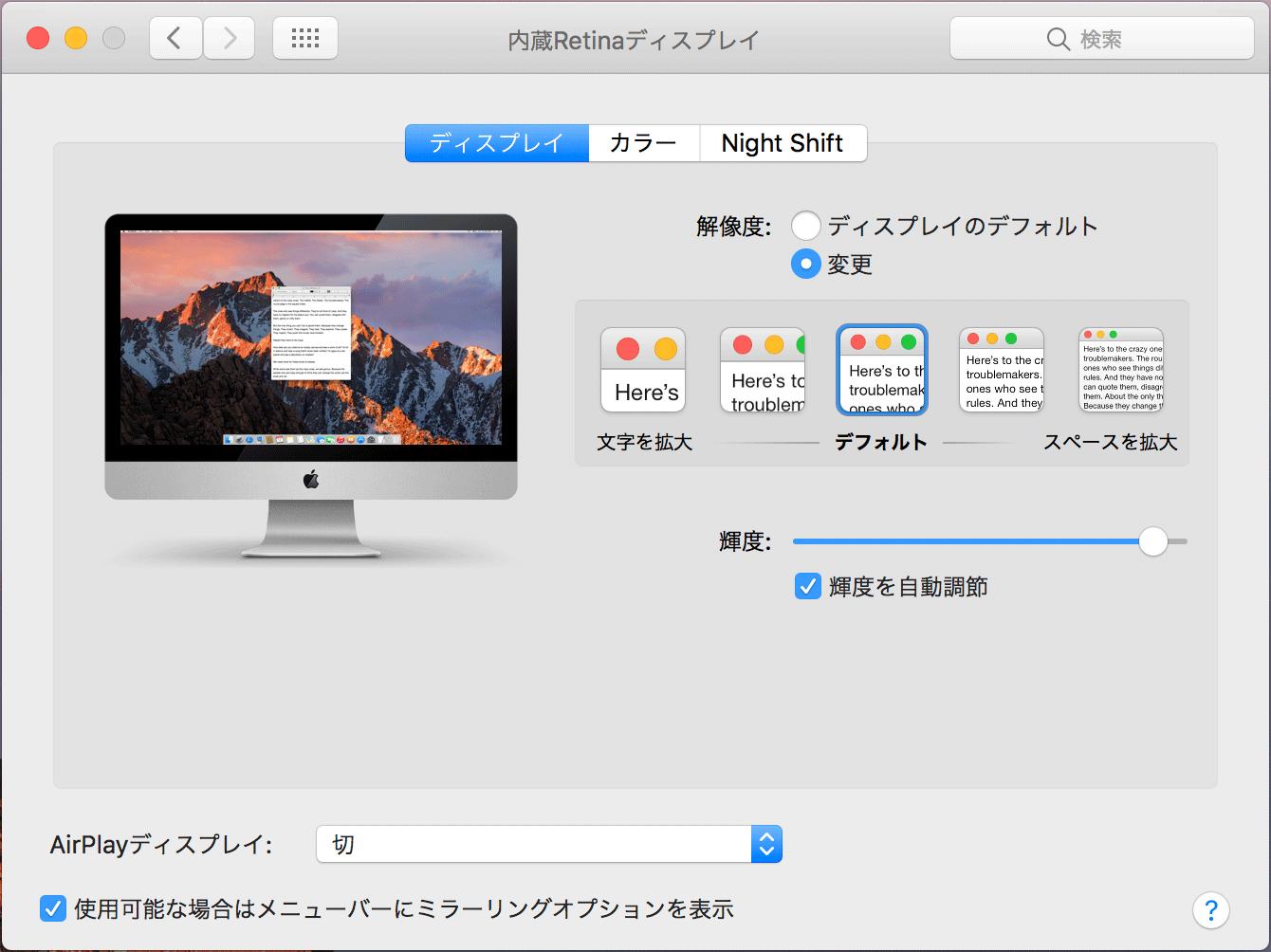 iMac27インチのディスプレイの解像度設定