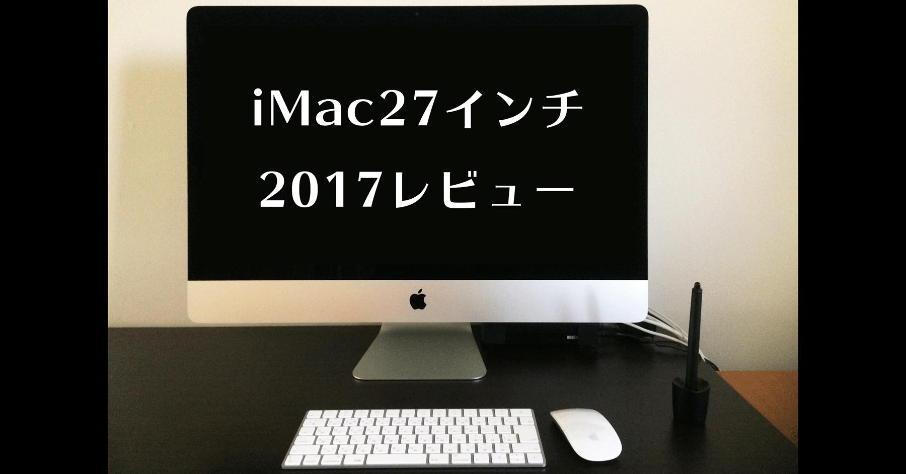 iMac 27インチ Retina 5Kディスプレイモデル(3.8GHz)(MNED2J/A)のレビュー
