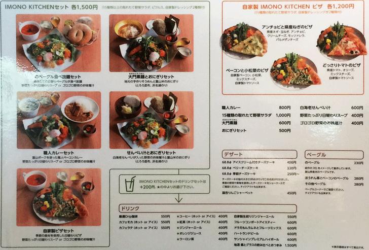 富山の産業観光施設、高岡の能作新社屋のIMONO KITCHEN(カフェ)のメニュー