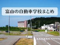 富山県の自動車学校まとめ一覧!普通運転免許取得は合宿免許が安くて断然お得♪
