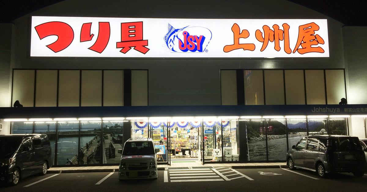 上州屋富山空港通り店リニューアルオープン!