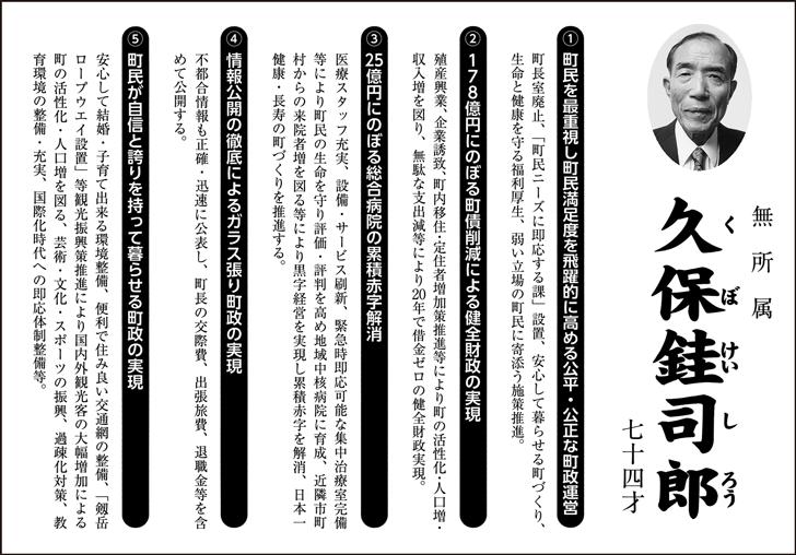 上市町長選挙2017の久保銈司郎氏の選挙公報