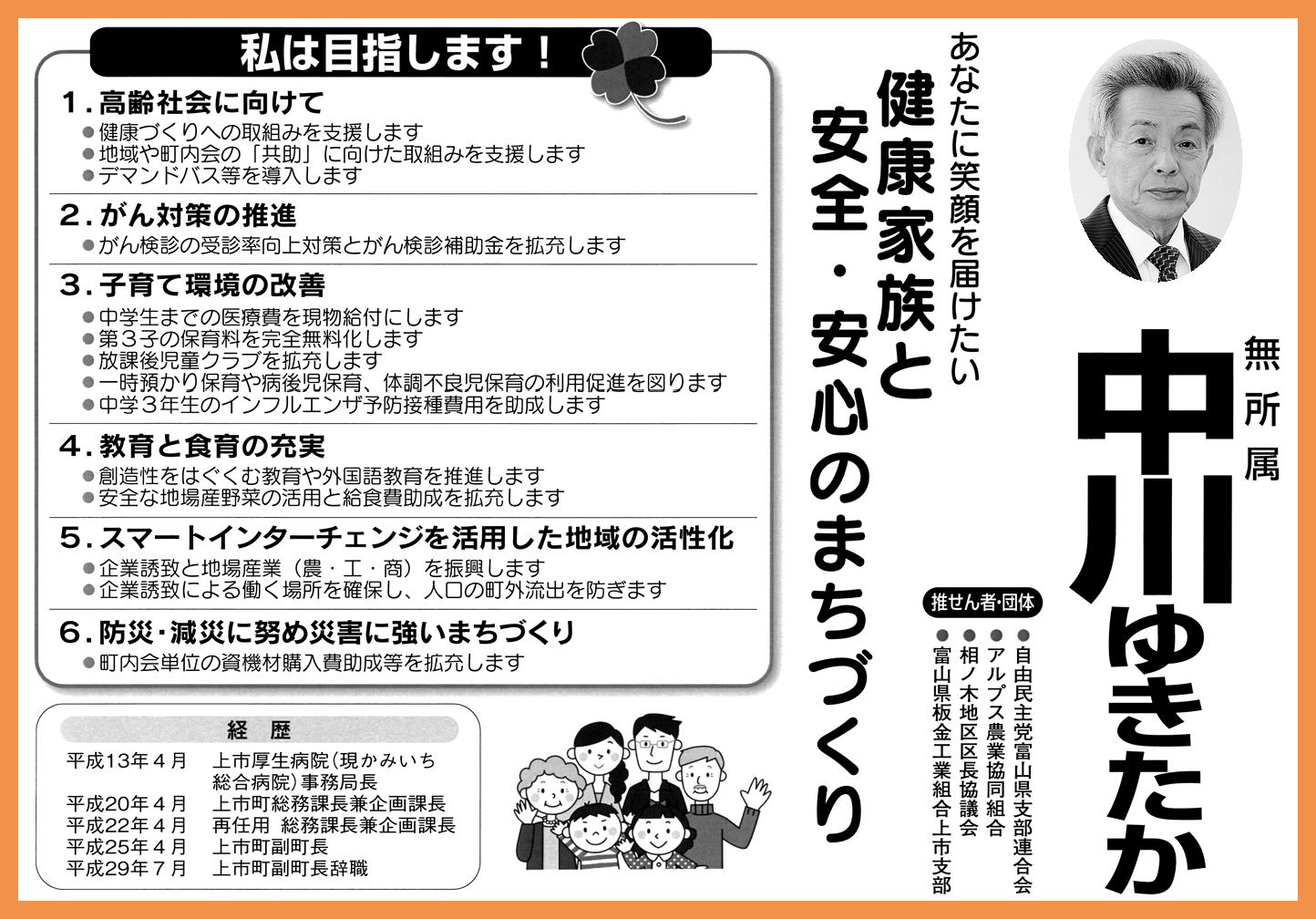 上市町長選挙2017当選した中川行孝氏の選挙公報