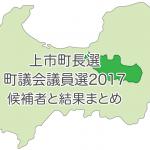 上市町長選挙、町議会議員選挙2017の候補者と結果