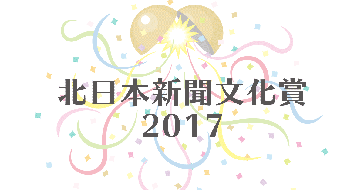 北日本新聞文化賞2017!受賞者・団体!
