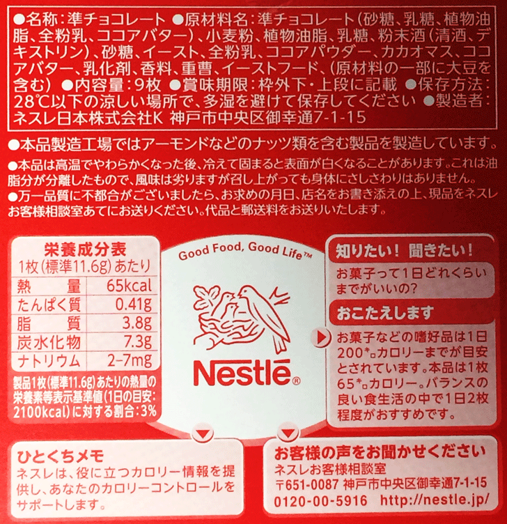 日本酒キットカット「満寿泉」のパッケージ