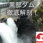 「ブラタモリ富山黒部ダム」黒四ダム観光が100倍楽しくなる知識!