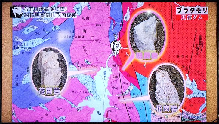 黒部ダム(黒四ダム)周辺の地質図