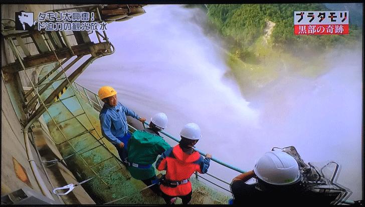 黒部ダムの放水の秘密