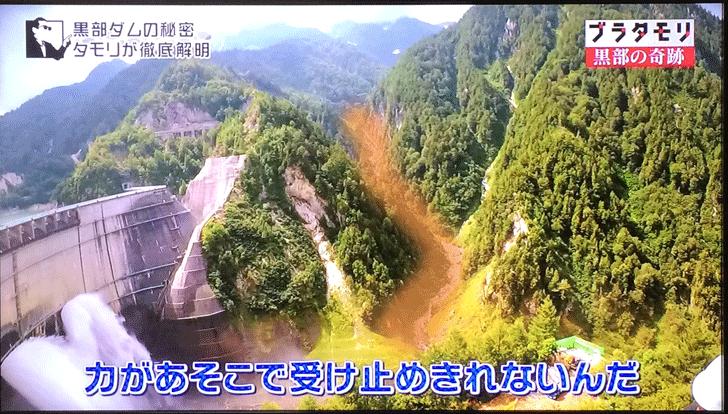 黒部ダム付近の谷