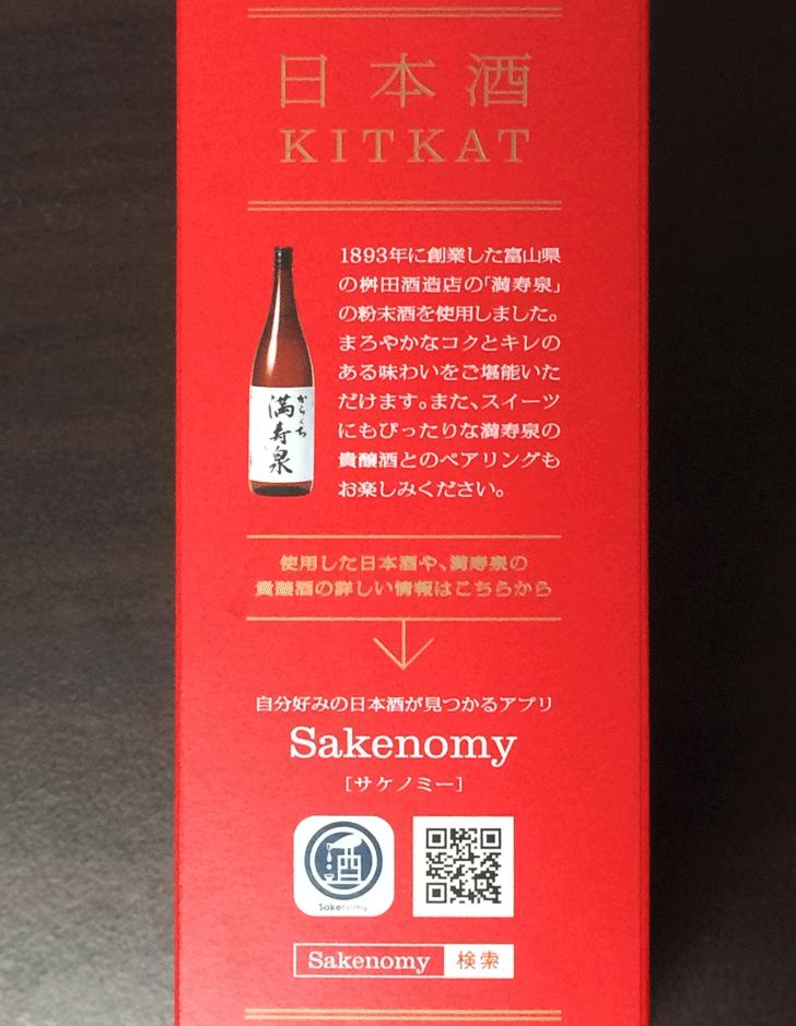 日本酒キットカット「満寿泉」の説明
