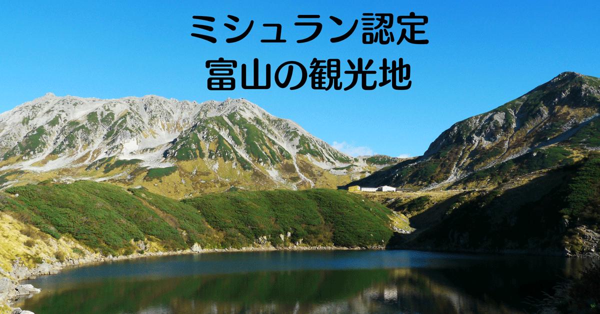 ミシュランが選ぶ富山の観光地