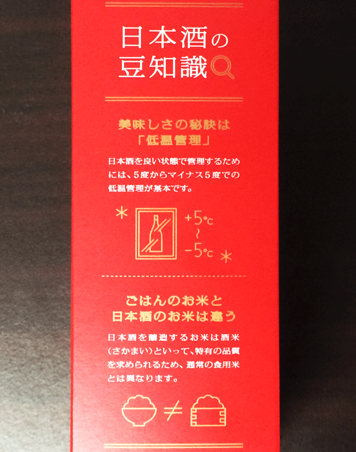 日本酒キットカット「満寿泉」の日本酒豆知識