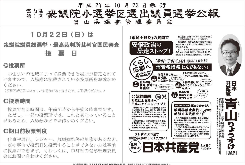 衆議院議員選挙2017富山第1区の選挙公報2