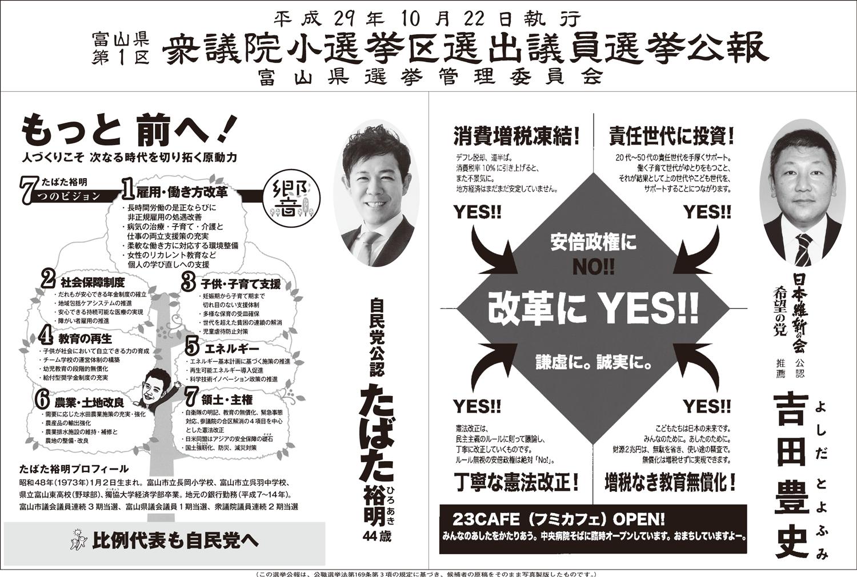 衆議院議員選挙2017富山第1区の選挙公報