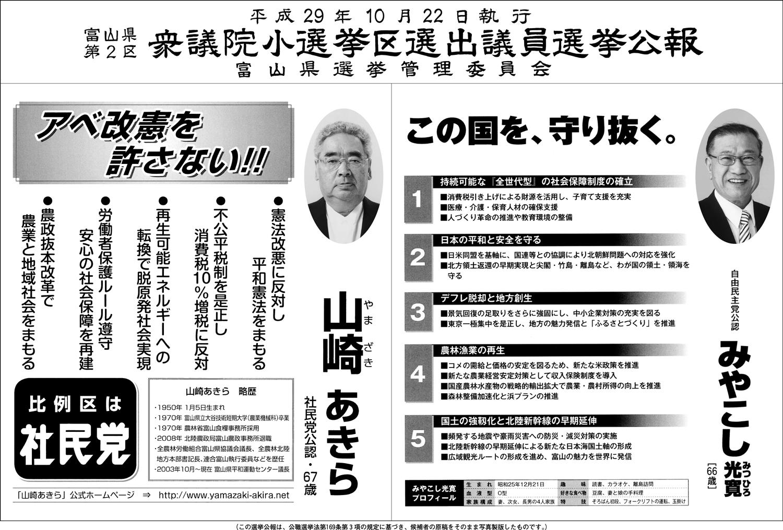 衆議院議員選挙2017富山第2区の選挙公報