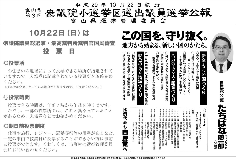 衆議院議員選挙2017富山第3区の選挙公報2