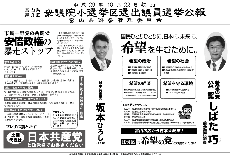 衆議院議員選挙2017富山第3区の選挙公報