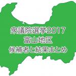 衆議院議員選挙2017 富山地区の立候補者を一覧と結果のまとめ