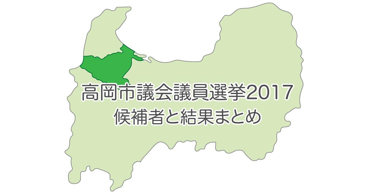 高岡市議会議員選挙2017の立候補者と選挙公報、結果まとめ