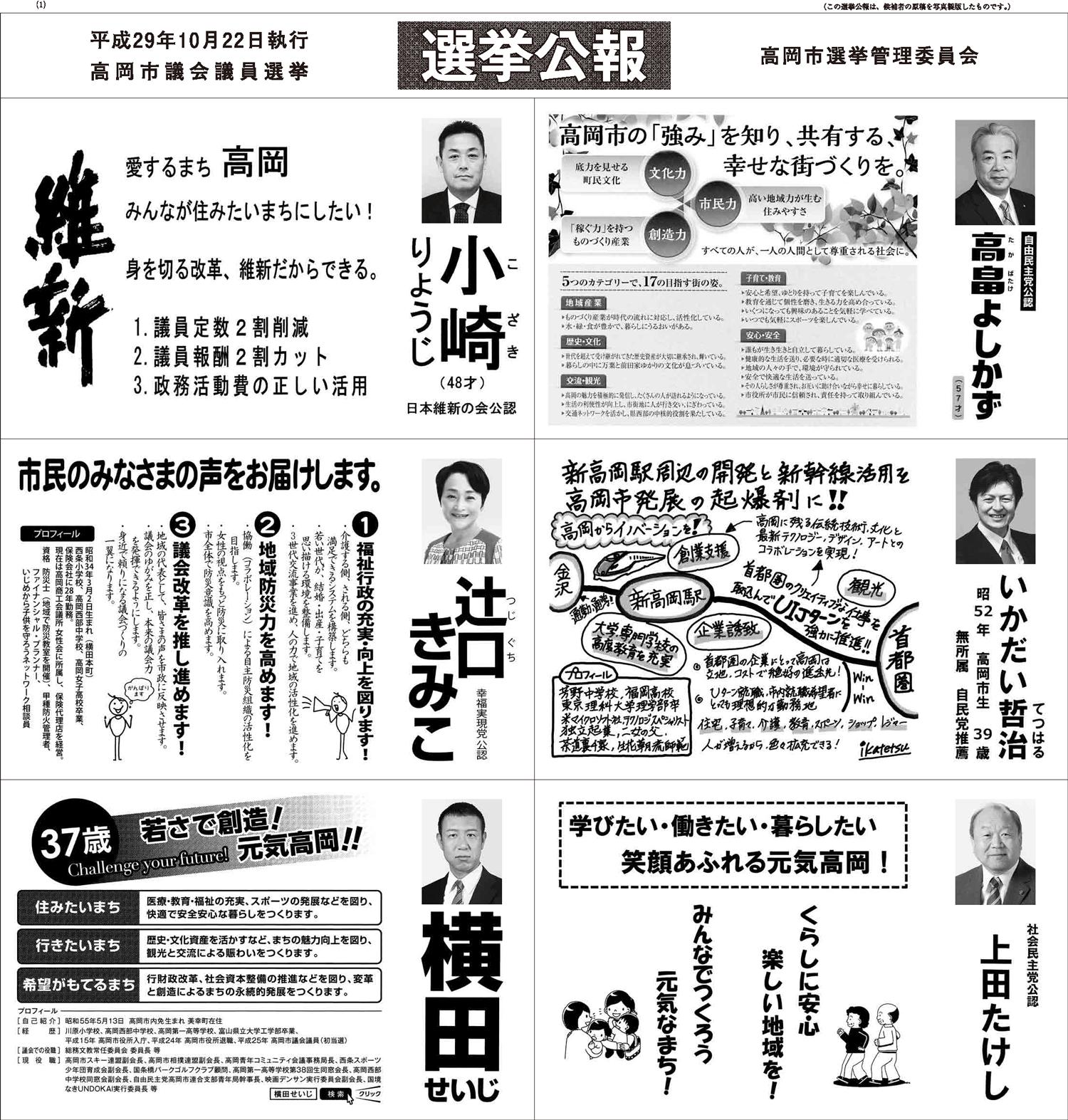 高岡市議会議員選挙2017の選挙公報1