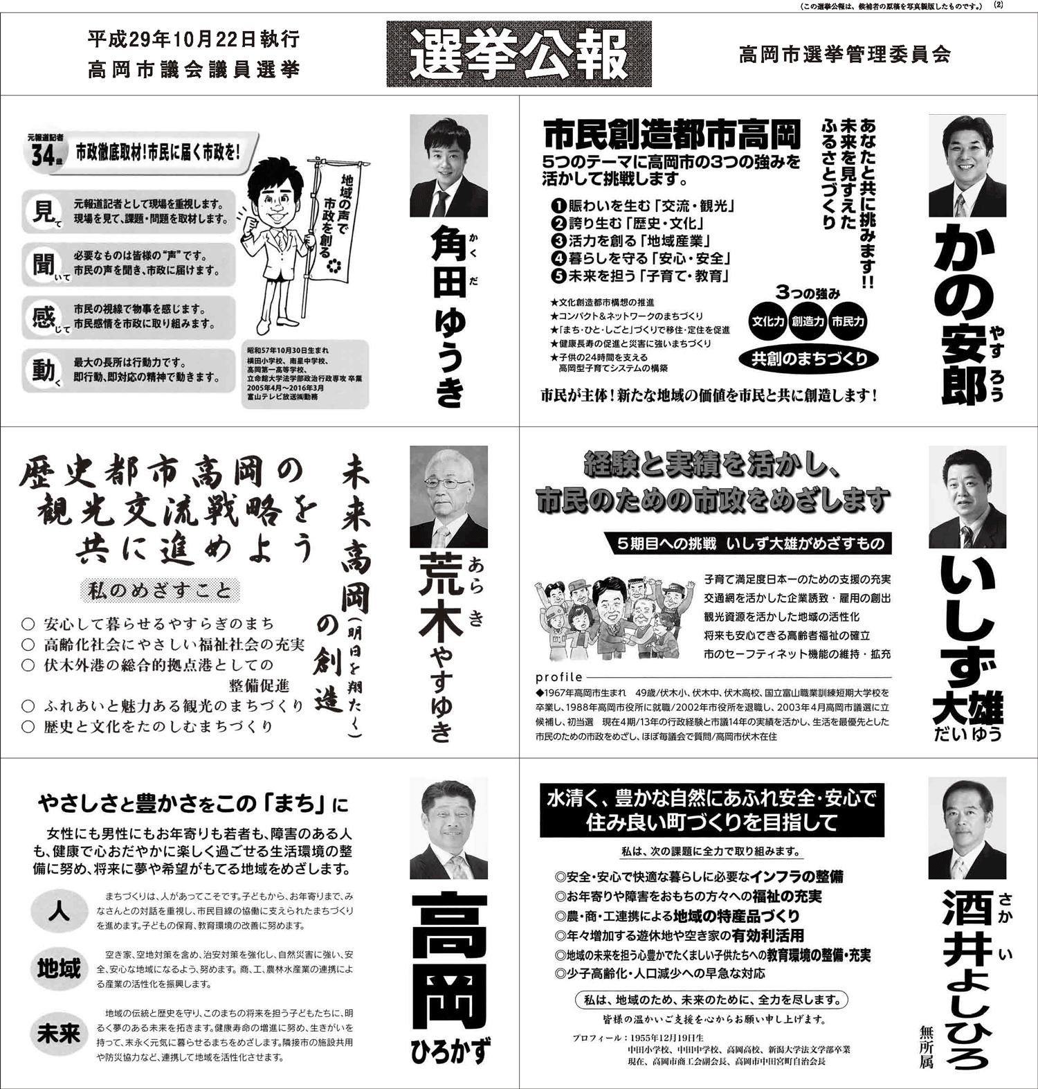高岡市議会議員選挙2017の選挙公報2