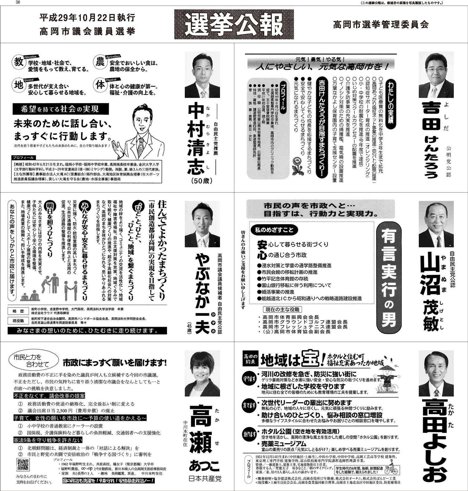 高岡市議会議員選挙2017の選挙公報3