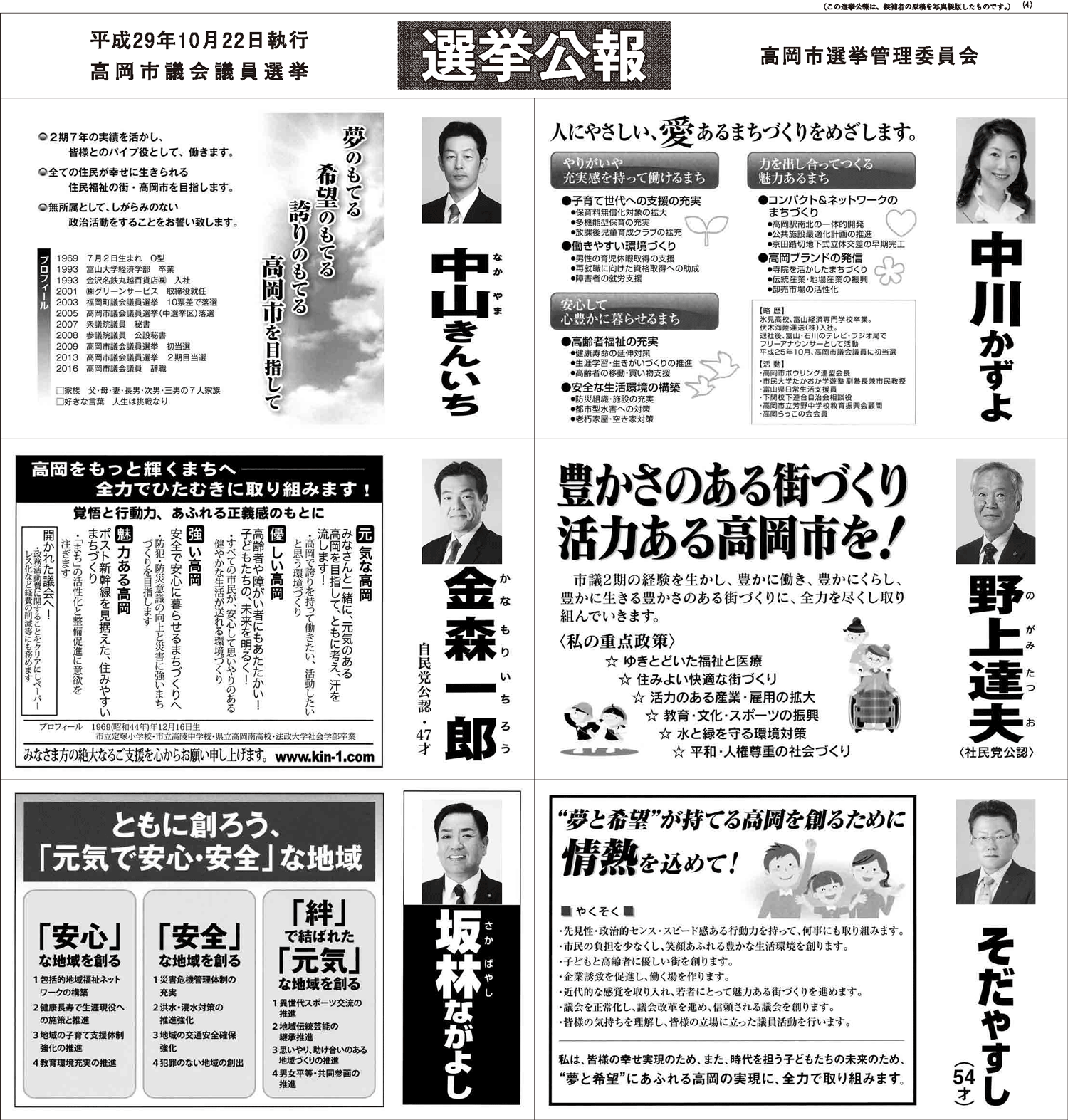 高岡市議会議員選挙2017の選挙公報4