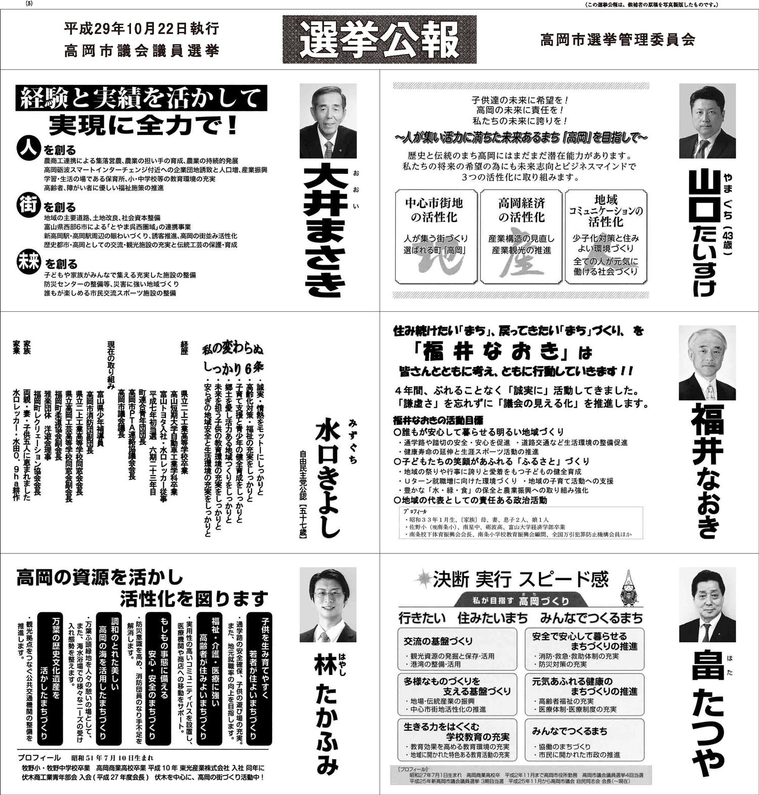 高岡市議会議員選挙2017の選挙公報5