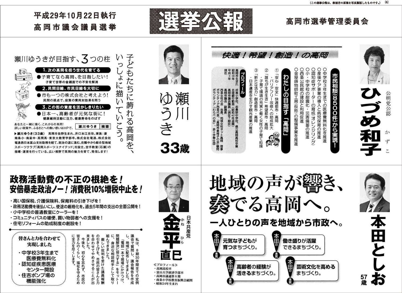 高岡市議会議員選挙2017の選挙公報6