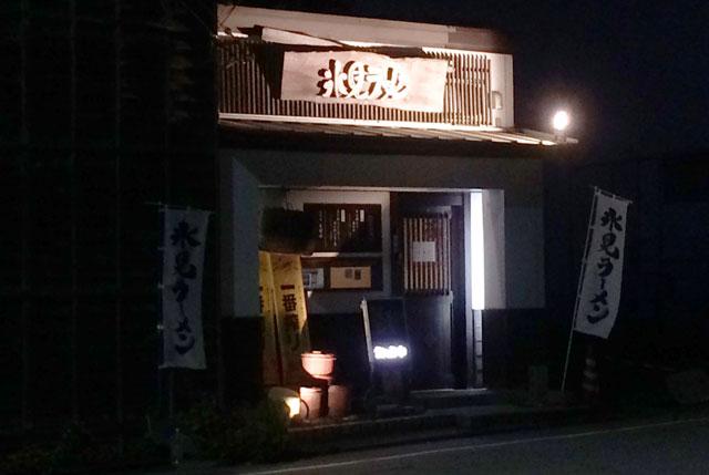 富山県氷見市ミシュランビブグルマンのラーメン屋「貪瞋痴(とんじんち)」の近くの氷見ラーメン