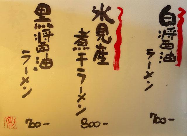 富山県氷見市ミシュランビブグルマンのラーメン屋「貪瞋痴(とんじんち)」のメニュー