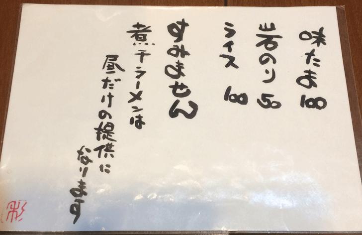 ミシュラン掲載の氷見のラーメン屋「貪瞋痴(とんじんち)」の煮干しラーメンのメニュー