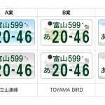 富山県版図柄入りナンバープレート最終3図案