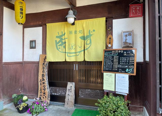 南砺市井波の蕎麦屋「茶ぼ〜ず」の店舗外観