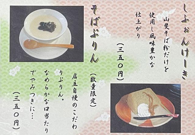 南砺市井波の蕎麦屋「茶ぼ〜ず」のデザートメニュー