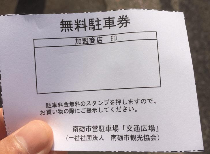 井波観光駐車場の無料チケット