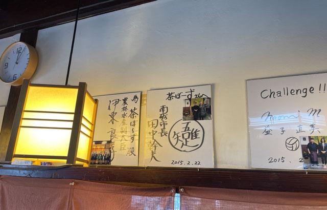 南砺市井波の蕎麦屋「茶ぼ〜ず」の有名人のサイン