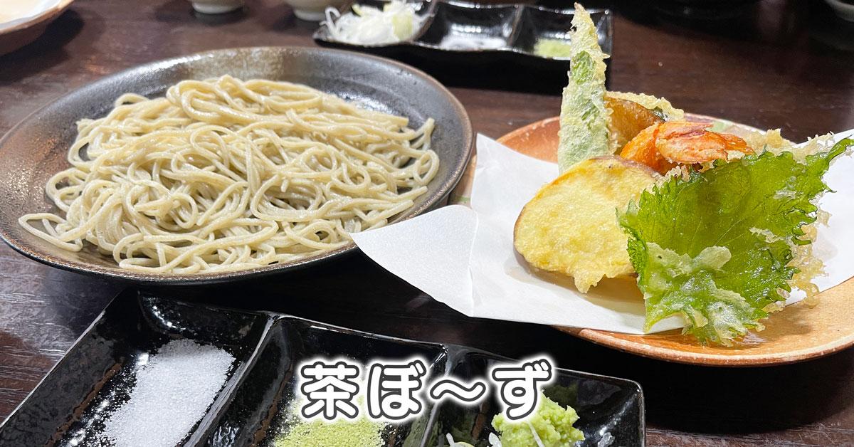【茶ぼ〜ず】南砺市井波の手打ち蕎麦屋が美味い【メニュー&駐車場】