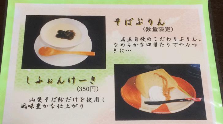 甘めの汁が絶品で美味い!南砺市井波の蕎麦処「茶ぼ〜ず」のスイーツ