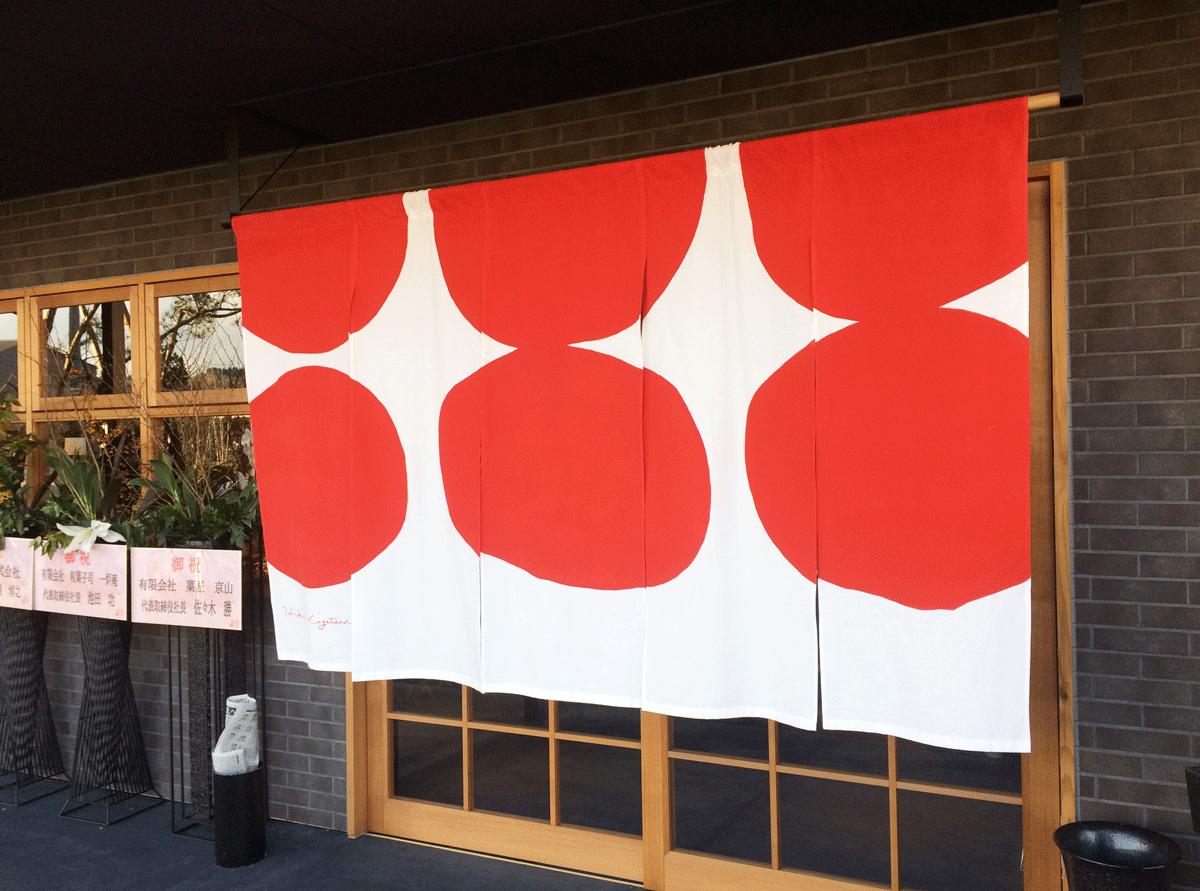 引網香月堂古沢本店の暖簾